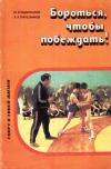 Купить книгу М. Р. Абдулхаков, А. А. Трапезников - Бороться, чтобы побеждать!