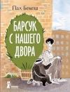 Купить книгу Пал Бекеш - Барсук с нашего двора