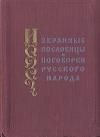 без автора - Избранные пословицы и поговорки русского народа