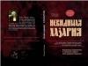 Купить книгу Грачева - Невидимая Хазария
