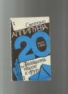 Купить книгу Аллилуева С. И - Двадцать писем к другу.