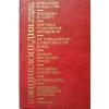 Купить книгу  - Энциклопедия молодой женщины