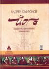 Купить книгу А. Г. Сафронов - ЙОГА: физиология, психосоматика, биоэнергетика