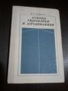 Купить книгу Кострюков В. А. - Основы гидравлики и аэродинамики