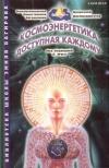 Купить книгу Лариса Фусу, Татьяна Ки - Альманах. Космоэнергетика, доступная каждому