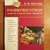 Купить книгу Мачнев Е. В. - Развлекупки. Креатив в розничной торговле