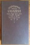Купить книгу из сборника А. Н. Афанасьева - Народные русские сказки