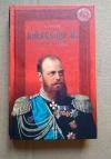 Купить книгу А. Боханов - Александр III. С Россией на плечах