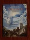 Купить книгу Хакимов А. Г. (Чайтанья Чандра Чаран дас) - Уровни сознания. Структура человеческой личности. Размышления