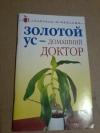 Купить книгу Нестерова Д. В. - Золотой ус - домашний доктор