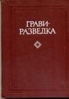 Мудрецова, Е.А. - Гравиразведка. Справочник геофизика