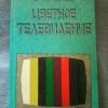 Купить книгу Бродский М. А. - Цветное телевидение