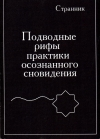 Купить книгу Странник - Подводные рифы практики осознанного сновидения