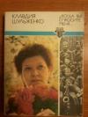 """Купить книгу Шульженко К. И. - """" Когда вы спросите меня... """""""