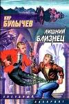 Купить книгу Булычев Кир - Лишний близнец
