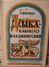 купить книгу С. Фингер - Дёмка–камнерез владимирский.