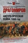 Михаил Драгомиров - Австро-прусская война. 1866 год.