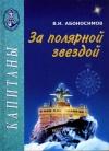 Купить книгу Абоносимов В. И. - За Полярной звездой