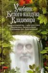 Купить книгу О. В. Завязкин - Учебник белого колдуна Владимира
