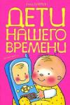 Купить книгу Алла Баркан - Дети нашего времени