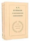 Купить книгу Антология - Пушкин в воспоминаниях современников