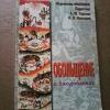 Купить книгу Иеромонах Анатолий (Берестов), Горская Е. М.; Николаев Н. Н. - Обольщение о биодобавках