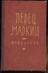Маркиш Перец. - Избранное. Стихотворения и поэмы. Перевод с еврейского.