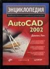 Купить книгу Лич Дж. - Энциклопедия AutoCAD 2002.