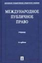 Купить книгу Ануфриева, Л.П. - Международное публичное право