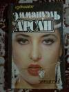 Купить книгу Арсан Эммануэль - Эммануэль