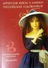 Купить книгу Ирина Мызина - Авторские куклы и мишки российских художников