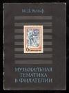 Вульф М. Д. - Музыкальная тематика в филателии (по материалам почтовых выпусков СССР).