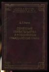 Лавров Д. Г. - Денежные обязательства в Российском гражданском праве.