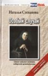 Купить книгу Степанова, Наталья - Особый случай. Самые сильные заговоры сибирской целительницы