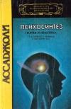 """Купить книгу Роберто Ассаджоли - Психосинтез: теория и практика. От душевного кризиса к высшему """"я"""""""