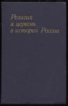 - Религия и церковь в истории России.