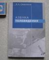 Купить книгу Саруханов В. А - Азбука телевидения