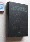 купить книгу Сахаров И. П. - Сказания русскаго народа репринт 1885 г. оба тома