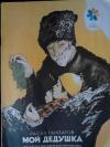 Купить книгу Гамзатов Расул - Мой дедушка.