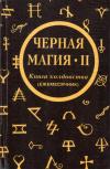 Купить книгу  - Черная магия-2: Книга колдовства
