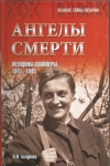 Бегунова Алла - Ангелы смерти. Женщины-снайперы. 1941-1945.