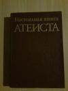 Купить книгу Анисимов С. Ф.; Аширов Н. А. и др. - Настольная книга атеиста