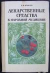 Купить книгу Иванов В. И. - Лекарственные средства в народной медицине