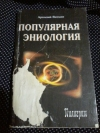 Купить книгу Вяткин А. Д. - Популярная эниология