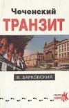 Купить книгу Барковский, В. - Чеченский транзит