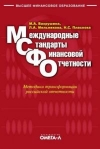 Вахрушина М. А., Мельникова Л. А - Международные стандарты финансовой отчетности