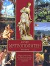 Купить книгу  - Музей Метрополитен. Нью-Йорк
