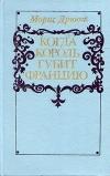 Купить книгу Морис Дрюон - Когда король губит Францию