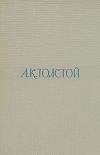 Толстой А. К. - Собрание сочинений в четырех томах. Том 1
