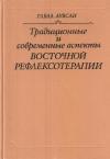 Купить книгу Гаваа Лувсан - Традиционные и современные аспекты восточной рефлексотерапии